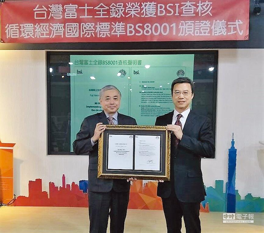 台灣富士全錄董事長勝田明典(左)接受BSI總經理英國標準協會總經理蒲樹盛頒發「BS8001:2017循環標準」認證。圖/黃志偉