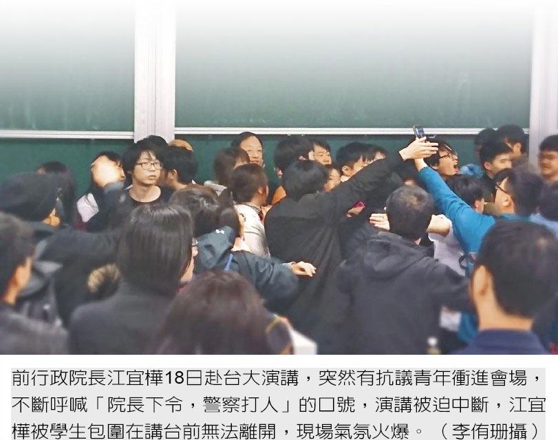 前行政院長江宜樺18日赴台大演講,突然有抗議青年衝進會場,不斷呼喊「院長下令,警察打人」的口號,演講被迫中斷,江宜樺被學生包圍在講台前無法離開,現場氣氛火爆。(李侑珊攝)