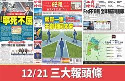 12/21三大報頭條要聞