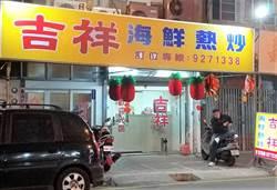 澎湖吉祥海鮮熱炒店 冬季限定牛腩鍋最對味