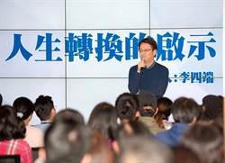 永慶房屋公益講座 李四端展露真性情「跨界要先拋下自我原則!」