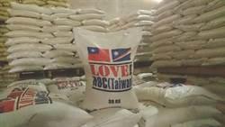 農糧署持續糧食援外 台灣愛心米遠渡重洋