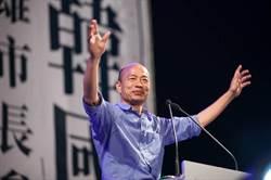 韓國瑜小內閣名單 「愛與包容」藍綠人選到齊