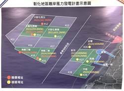海審會通過7件彰化離岸風電 設置共同上岸廊道