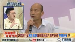 《夜問打權》韓國瑜目前最大的問題? 林明正:應降低選民的期待