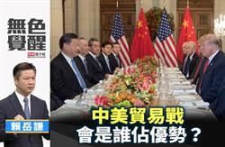 無色覺醒》賴岳謙:中美貿易戰 會是誰佔優勢?