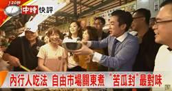 快評》內行人吃法 自由市場關東煮 「苦瓜封」最對味