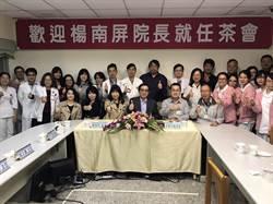 花蓮醫院新院長楊南屏上任 首先解決醫師缺口