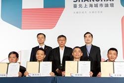 雙城論壇 台北上海簽3協議