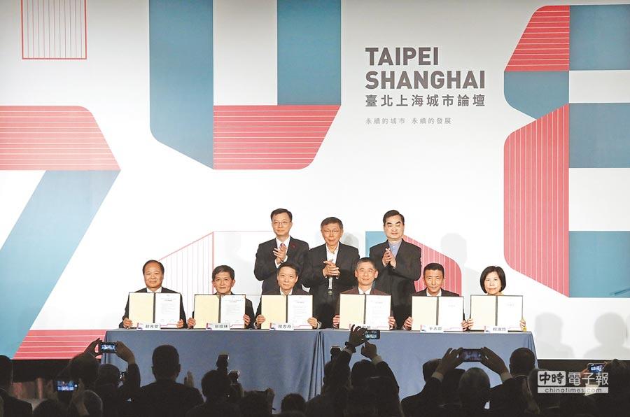 台北上海雙城論壇20日在台北晶華酒店登場,在台北市副市長鄧家基(後排右起)、台北市長柯文哲與上海市常務副市長周波的見證下,雙方簽署青少年運動員培養交流合作等3項備忘錄。(張鎧乙攝)