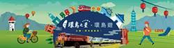【玩fun飯】旅行不是夢想!跟著ezTravel環島之星暢遊台灣