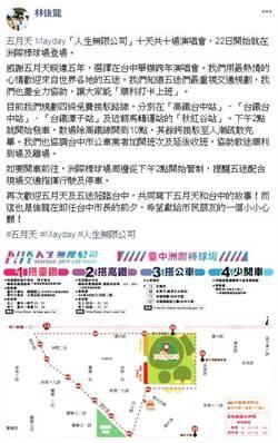 五月天開唱!林佳龍歡迎五迷來台中「打卡上班」