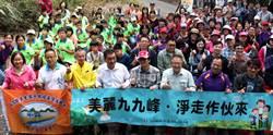中區水資源局「美麗九九峰‧淨走作伙來」吸引百餘人熱烈參與健走淨山
