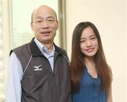 韓國瑜為韓冰挑女婿 只有一個條件