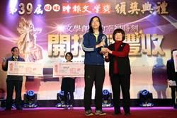 時報文學獎頒獎 張英珉〈雪線〉獲50萬首獎