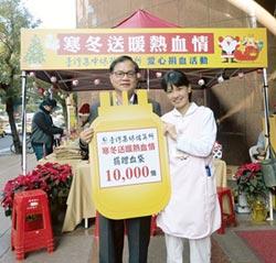 集保連9年辦愛心捐血活動