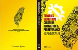 台灣產業聚落 新書上市