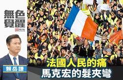 賴岳謙:法國人民的痛 馬克洪的髮夾彎