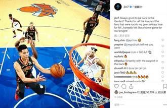 NBA》重返紐約受感動 林書豪:來這就像主場