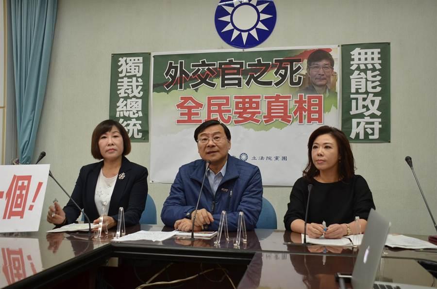 國民黨團召開「外交官之死,全民要真相」記者會。(黨團提供)