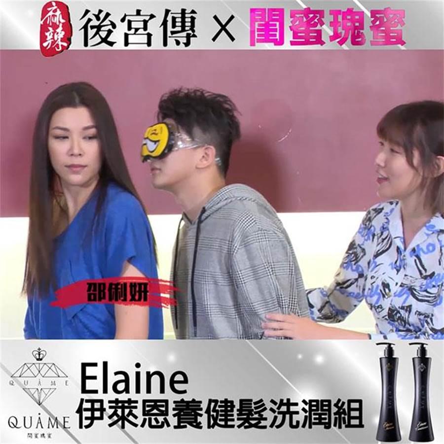 一號測試者邵俐妍被孫生批評說髮味有姐姐版古龍水味。(圖片來源:麻辣後宮傳)