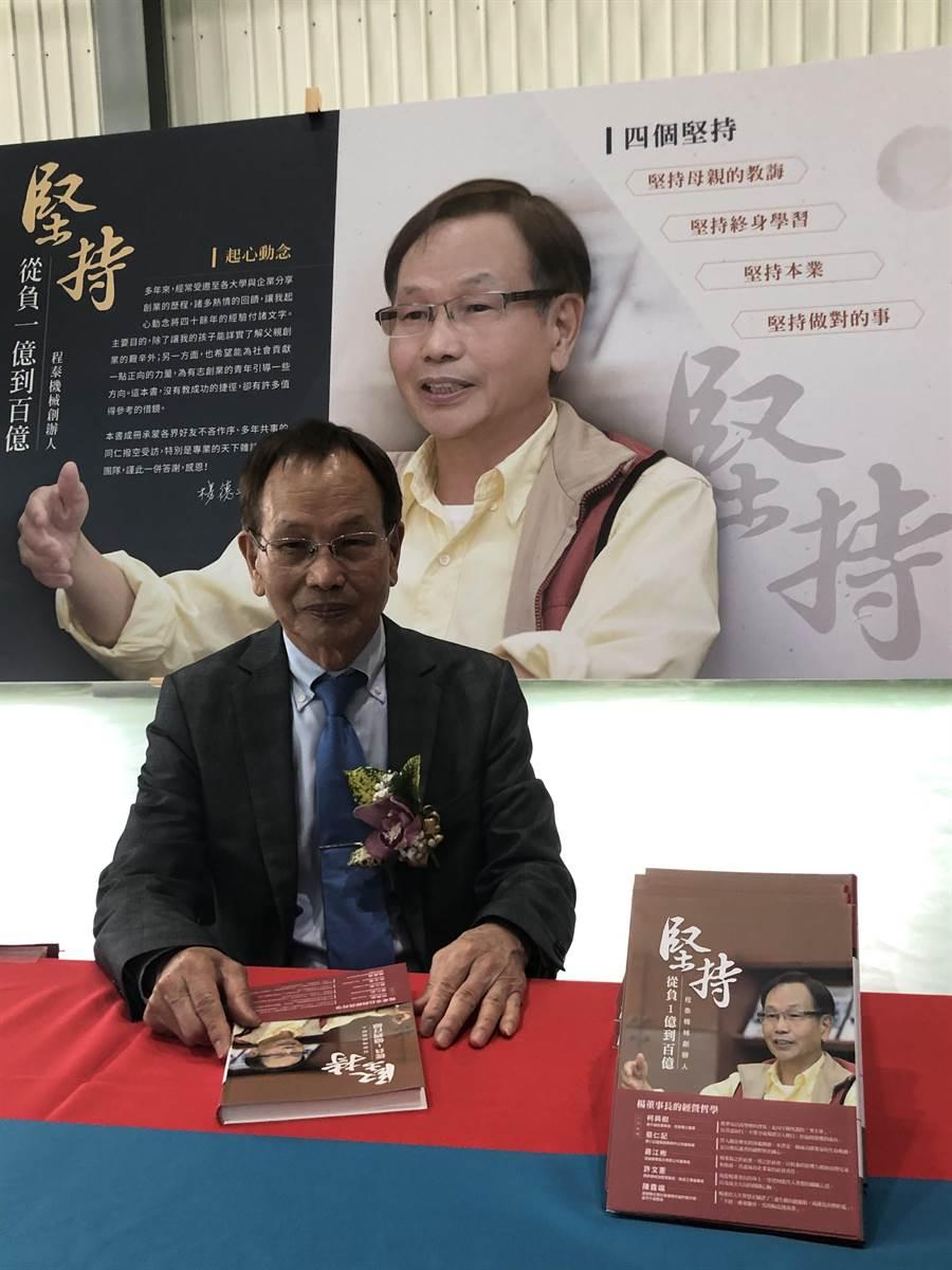 程泰集團董事長楊德華將他經營程泰機械43年經驗寫成「堅持」ㄧ書,今日也正式發表。圖文/沈美幸