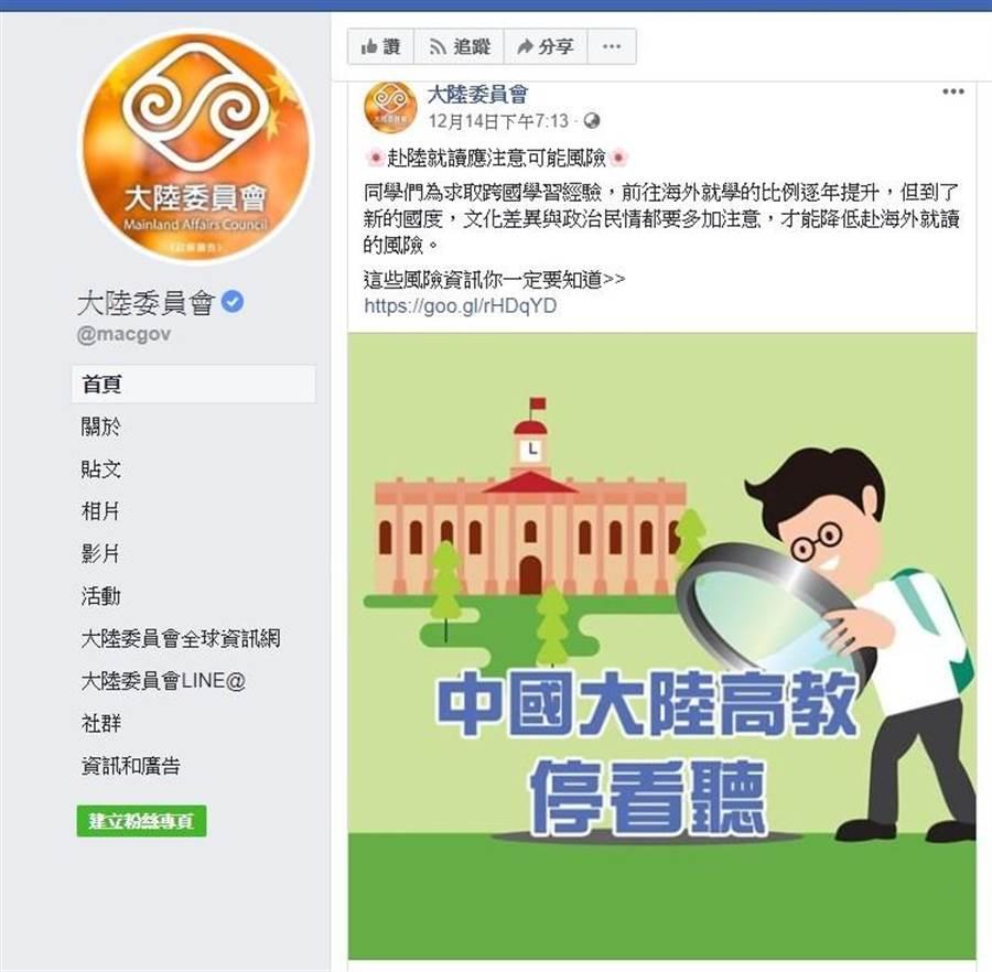 陸委會在官方臉書發出一篇題為「中國大陸高教停看聽」的訊息,羅列台生赴陸就讀的風險,吸引大批網友留言批評。(李侑珊翻攝)