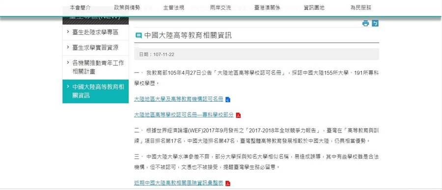 陸委會近日在官網的兩岸文教交流欄位中,在其中台生專區的頁面,刊登「近期中國大陸高教相關風險資訊彙整表」。(李侑珊翻攝)
