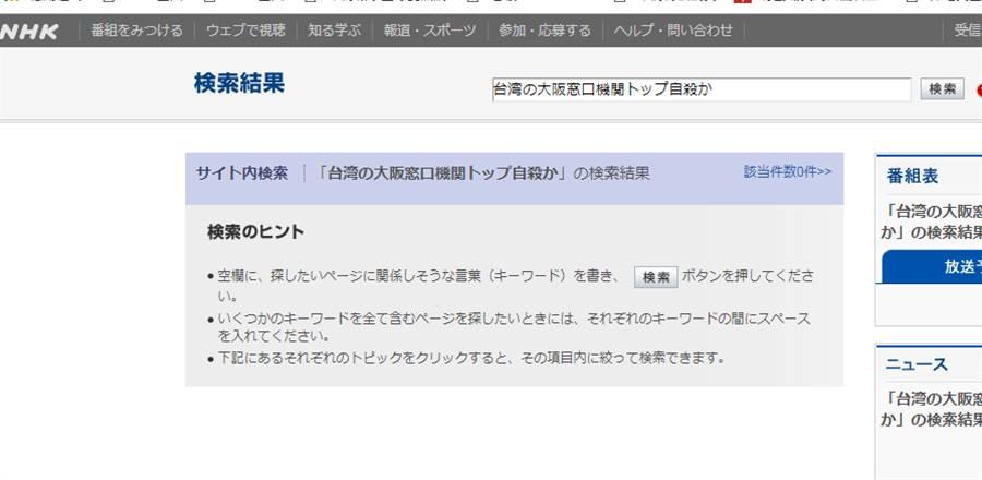在日本NHK網站上已查不到當初抱倒的文章。(圖片翻拍自NHK網站)