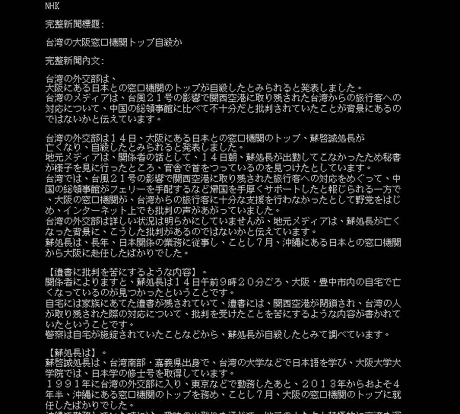 批踢踢還找到當初NHK報導的文章。(圖片翻拍自批踢踢網站)