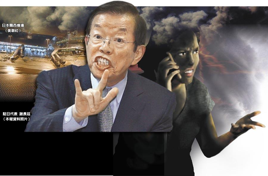 駐日代表 謝長廷(本報資料照片)
