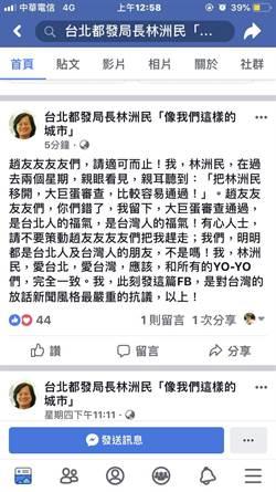 傳北市都發局長將去職 林洲民臉書嗆:「趙友友」適可而止