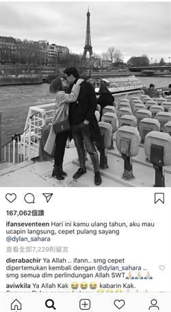 影》愛妻生日遭海嘯捲走 印尼主唱IG發文尋妻...最後只等到愛妻遺體