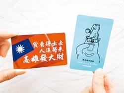 韓國瑜就職 一卡通推限量票卡