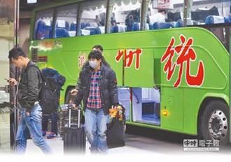 客運票價將漲20元 公總:因10月油價飆漲所致