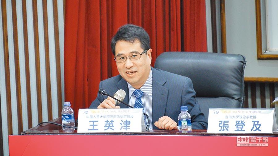 中國人民大學國關學院教授王英津。(記者潘維庭攝)