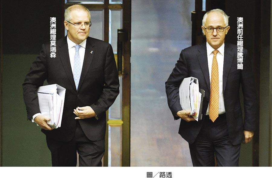 澳洲總理換不停圖╱路透