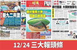12/24三大報頭條要聞