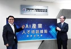 勞動部高屏澎東分署與資策會設「AI產業人才培訓據點」