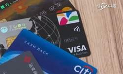 信用卡剪卡時沒做這5件事 當心權益受損