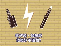 電子煙不是菸?加熱菸對人體傷害較小?