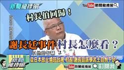 《精彩龍捲風》官為脫罪創「假新聞」?村長伯:謝長廷該學武士自刎下台!