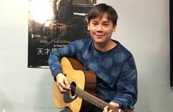 專訪/「星光幫」盧學叡音樂路受挫 為父一句話隔8年發新曲