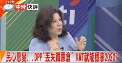 快評》民進黨要贏2020「唯一選項」? 陳文茜:「只能靠柯文哲」