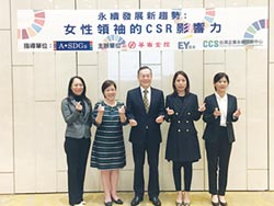 女性領袖 分享CSR經驗