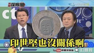 《精彩深喉嚨》轉型正義只想改鈔幣頭像?謝龍介:不然印世堅也沒關係啊!