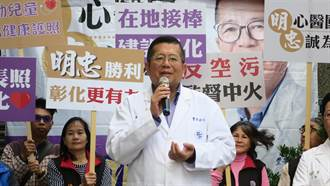 挺美輔選大將第一個喊聲 小鎮醫師蔡明忠宣布爭取立委提名
