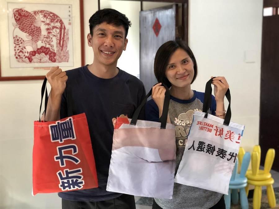 屏東市民代表李玉萍(右)及屏東縣議員當選人陳揚(左)將選舉布條製做成500個購物袋義賣做公益,讓資源再利用。(潘建志翻攝)