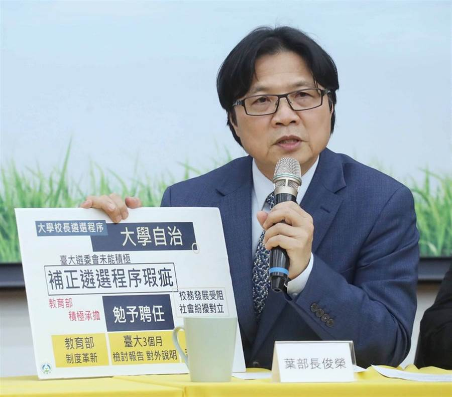 教育部長葉俊榮(圖)24日指出,勉予同意管中閔擔任台大校長。(圖/中央社)