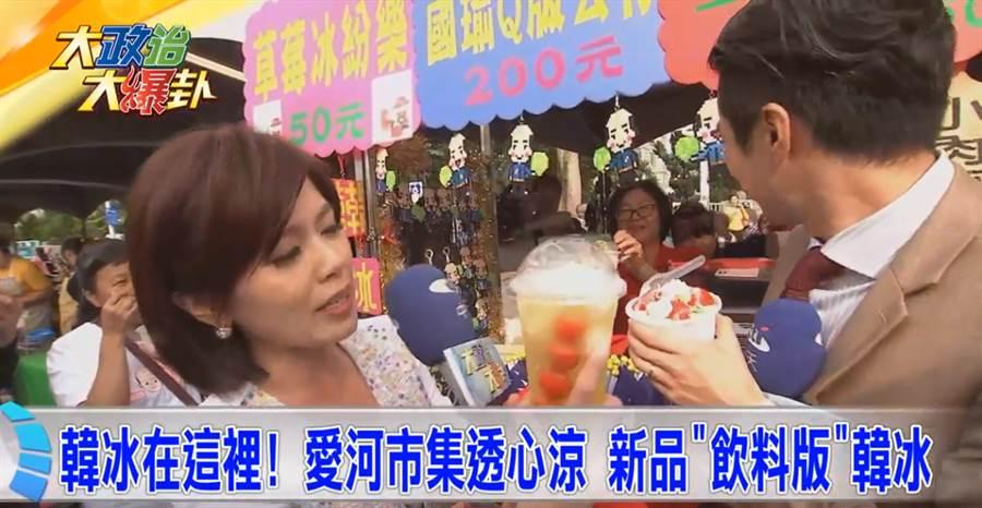 《大政治大爆卦》韓冰在這裡!愛河市集透心涼 新品「飲料版」韓冰